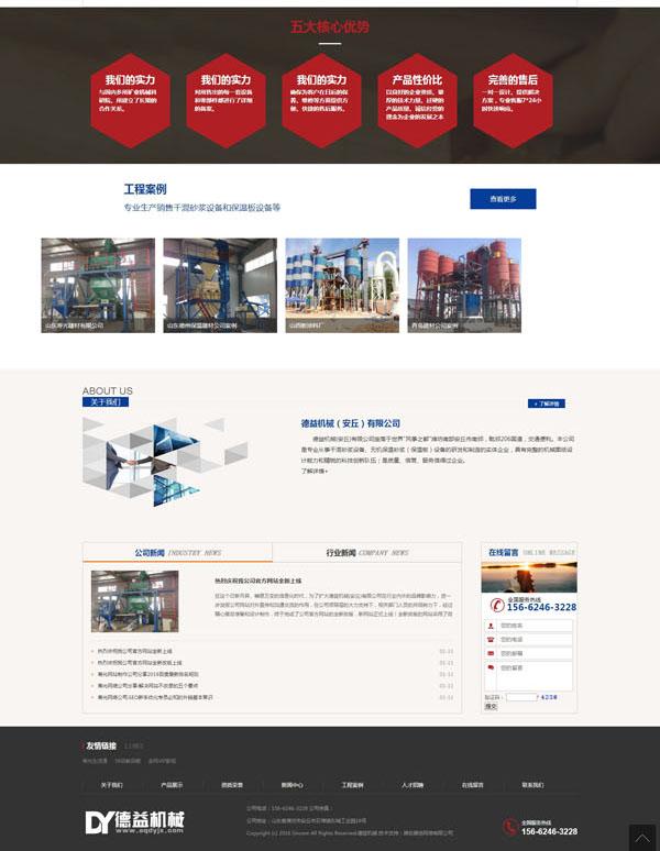 机械公司网站制作案例(图2)