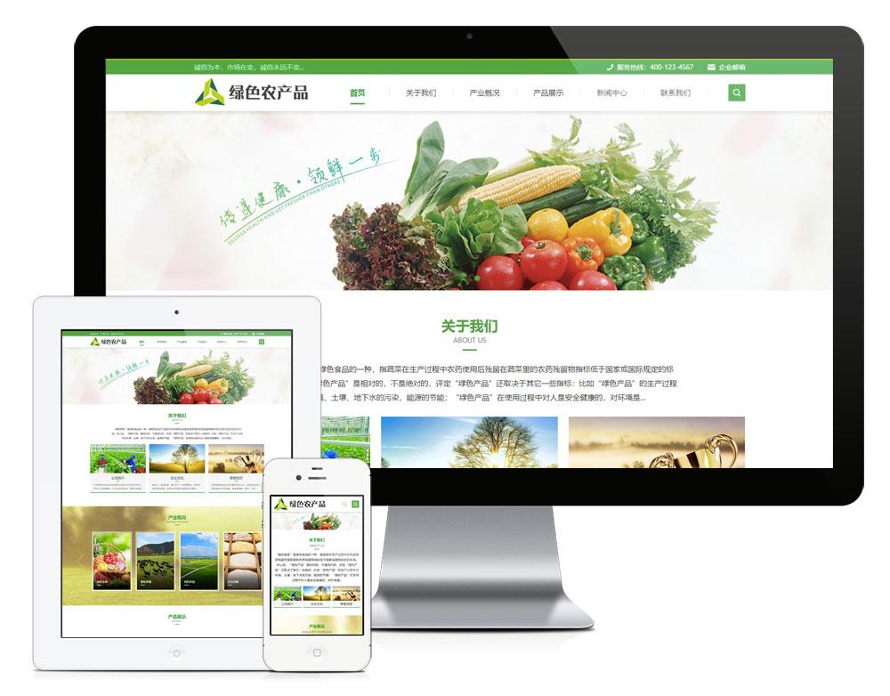响应式绿色农产品bob娱乐下载地址绿色风格