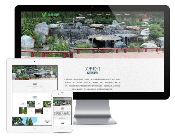 响应式园林景观绿化设计企业bob娱乐下载地址