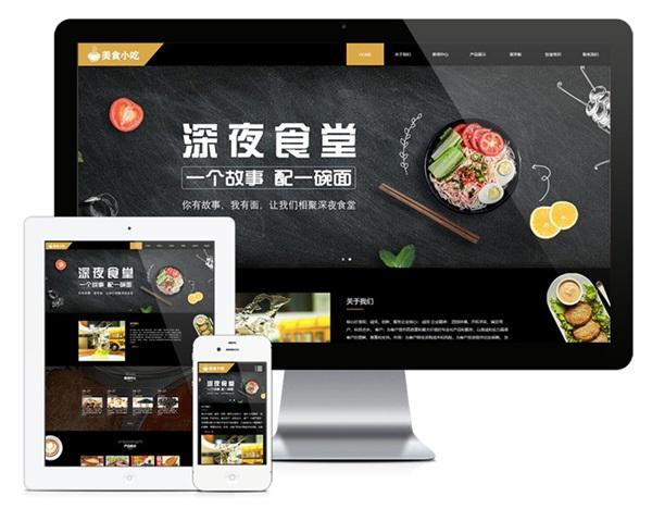 58响应式特色食品杂粮小吃bob娱乐下载地址模板