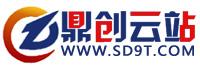 鼎创云站--潍坊鼎创网络有限公司